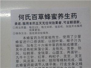 ====何氏百草蜂蜜养生药====关节炎、肩周炎