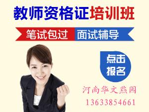新政策,河南2016年教师资格证报名时间