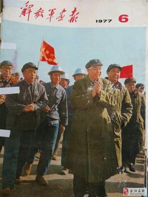 出售77年解放军画报