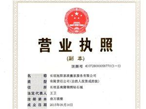 太阳集团旭阳家政服务公司