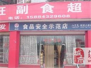 彭山彭祖大道三段玥旺超市