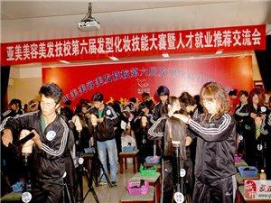 美容师 美发师 化妆师培训学校