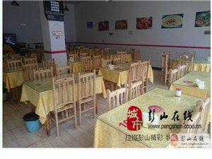 彭祖私房菜