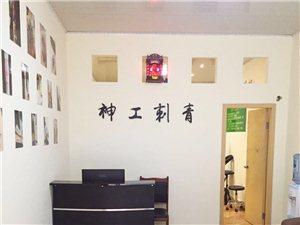 神工刺青—彭山店