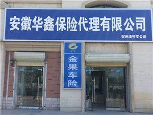 安徽华鑫保险宿州埇桥支公司盛大开业!