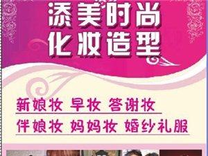 添美时尚化妆造型16年专业团队承接新娘跟妆、团体妆