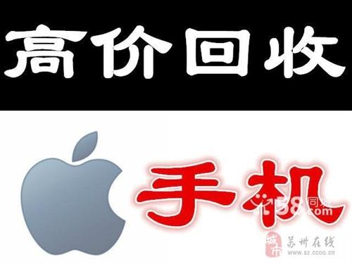 苏州回收二手手机苏州苹果手机笔记本回收ipad平板
