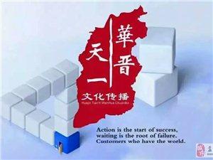 華晉天一傳媒有限公司教育培訓資訊