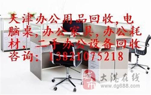 天津办公家具回收|天津办公用品回收