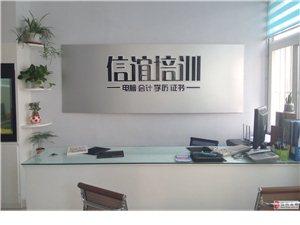 臨朐信誼電腦設計培訓學校