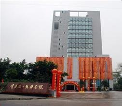 重庆五一技师学院读书免费