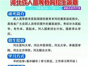 河北医科大学护理专业专升本2016年报名送资料