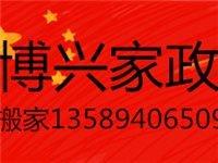 博兴县温馨家政专业、搬家、保洁、开荒保洁、公司搬迁