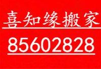 南京喜知缘搬家公司025-85602828;133