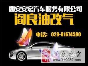 西安安宏汽車服務有限公司(閻良油改氣)