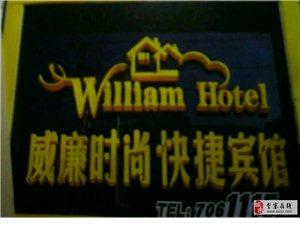 经济、舒适、典雅型宾馆预订!