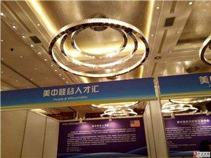 貴州省首屆外國專家組織項目洽談會