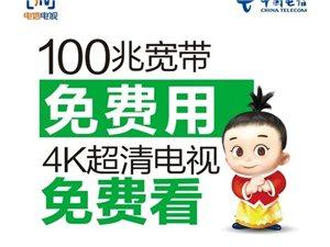 中国电信安新营业厅老用户回馈专场活动等您来