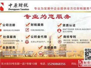 郑州新密工商注册,代理记账