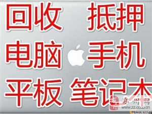 郑州二手笔记本,台机,手机回收典当抵押