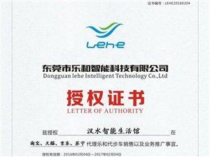 乐和智能折叠电动车进入汉中现统一厂家出厂价出售。