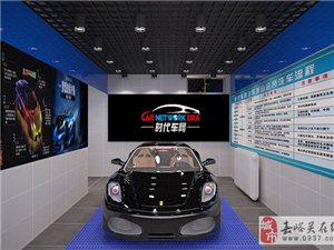 嘉峪关首家超高标准6S时代新生活汽车服务