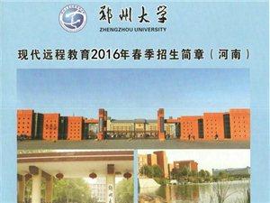 鄭州大學自考2016年醫學專業招生簡章
