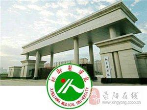 新鄉醫學院2016年成教招生簡章(限鄭州地區)