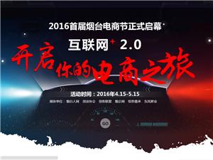 2016首届烟台电商节正式启动!