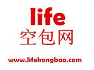 快递空包网选择哪个最好,life空包网专业更安全