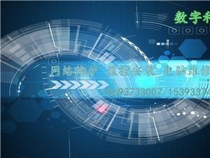 电脑维修/监控安装/网络维护/数码产品/手机维修