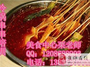 扬州正宗浇汁麻辣烫做法培训 传授串串香冒菜技术供应