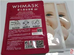 whmask嬰兒面膜官方招商
