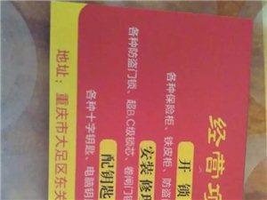 重慶市大足區李氏鎖業開鎖