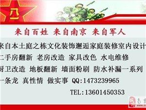 本地南京,老房改造,局部装修,二手房翻新一条龙服务