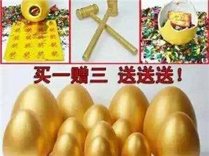 做活动砸金蛋,砸金元宝  首选安徽涡阳金蛋生产商