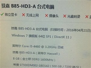 低价出售I5台式电脑!