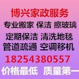 博兴家政专业开荒保洁、家庭日常保洁、油烟机清洗等~