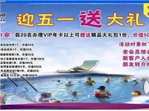 上海快鱼健身游泳连锁