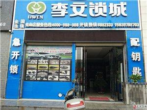 光山李文锁城连锁店
