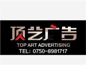 鹤山市顶艺广告灯光音响舞台设备出租
