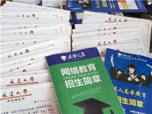 2016年求学之友成人教育招生正在进行中!!!