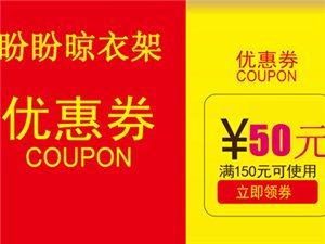 【盼盼晾衣架】�M150�p50元��惠券