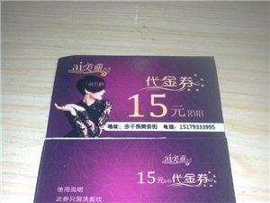 [ai美��]抵�督痤~15元��惠券