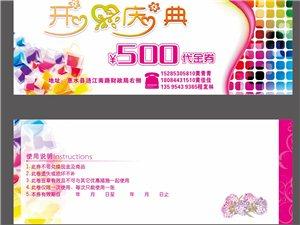 [惠水�_心�c典有限公司]抵�督痤~500元��惠券