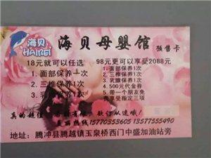 [腾冲海贝母婴生活馆]春节养生套餐优惠券