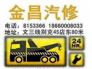 [金昌汽修]送玻璃水或自助洗车卡