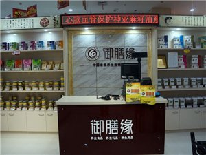 御膳缘养生超市澳门太阳城平台欧尚店欢迎您