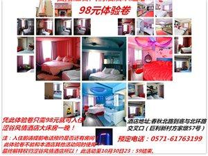 [杭州富阳涩谷风情酒店]98元体验原价248元大床房优惠券