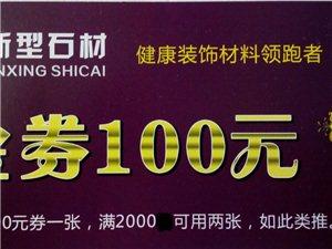 [氟派新型石材]�M1000�p100元��惠券